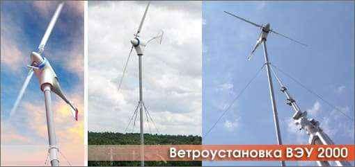 Ветрогенератор ВЭУ
