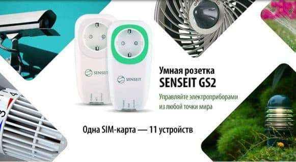 Умная розетка GSM