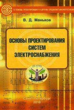 Основы проектирования систем электроснабжения