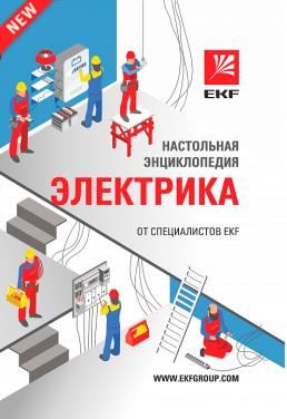 Настольная энциклопедия электрика