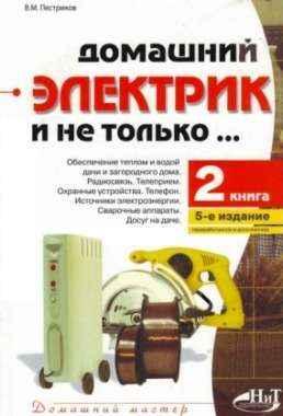 Домашний электрик и не только